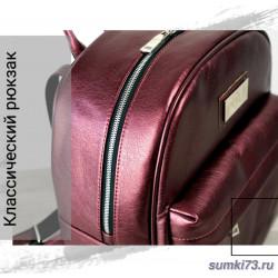 Рюкзак из экокожи классический